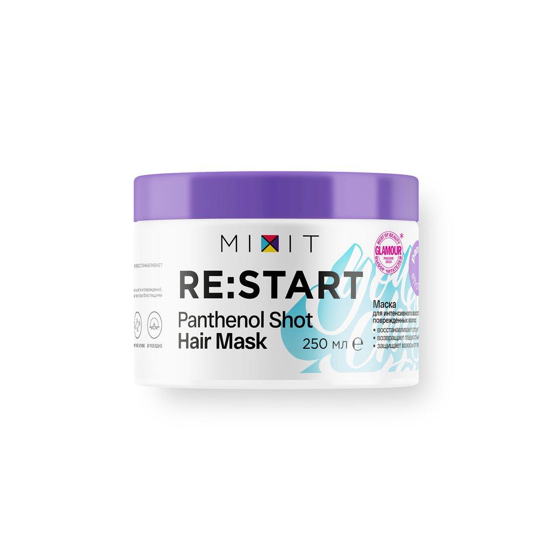 Маска для интенсивного восстановления поврежденных волос, 250 мл