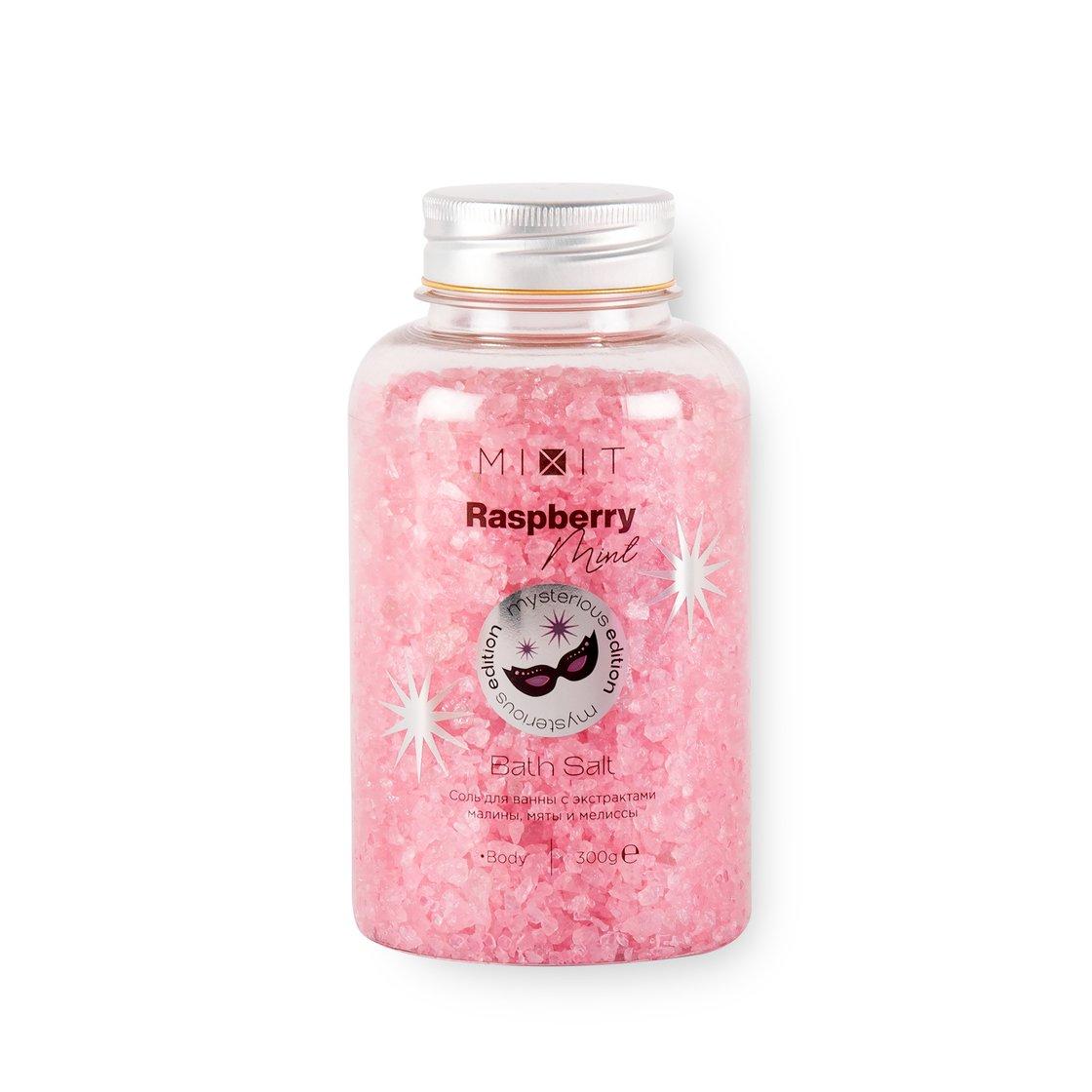 Соль для ванны с экстрактами малины, мяты и мелиссы, 300 г
