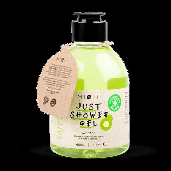 Питательный гель для душа с маслом авокадо